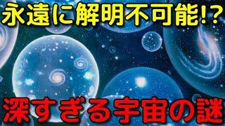 恐らく永遠に解明できない深すぎる宇宙の謎3選