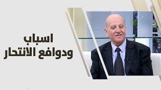حسين خزاعي  - اسباب ودوافع الانتحار