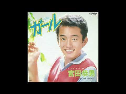 宮田恭男 「ガール」高音質版