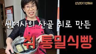 자연취나물로 만든#취식빵 #통밀식빵#건강식빵#퀸베이킹#…
