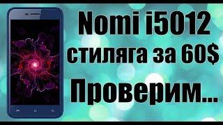 Nomi i5012 EVO M2 Blue - полный обзор.