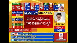 Karnataka Results 2018 : CM Siddaramaiah Leading  By 1575 Votes In Badami Against Sriramulu