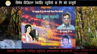 New Nepali Lok Deuda Song 2073/2017  | Meri Phula Bhadi  | Kalpana BC & Sher Bdr BK
