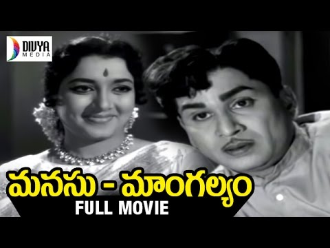 Manasu Mangalyam Telugu Full Movie | ANR |...