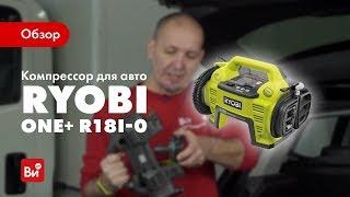 Обзор Компрессора Для Авто Ryobi R18i-0
