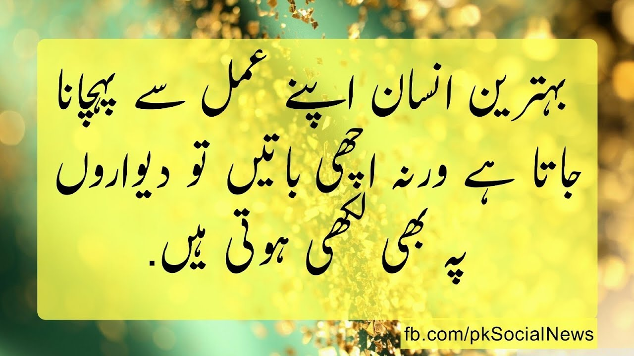 Top 10 Famous Urdu Quotes Life Changing Quotes Top 10 Quotes