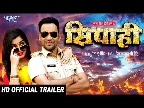SIPAHI - (Official Trailer) - Dinesh Lal Yadav