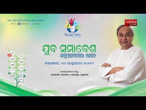 Youth Conclave Celebrating Volunteerism | CM Speech @ Balangir