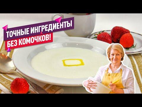 🥣 Манная Каша БЕЗ КОМОЧКОВ! (Лучший рецепт! 1 Порция! Всего за 3 Минуты!)