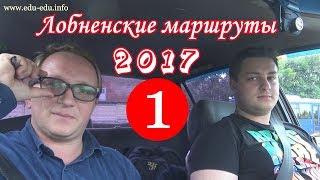 видео Лобненский маршрут ГИБДД