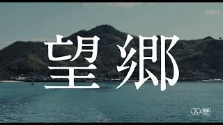 湊かなえ 感動のミステリー『望郷』待望の映画化! 家に縛られた娘。亡...