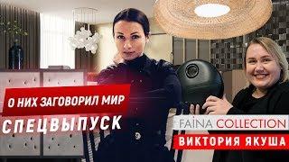Как продавать свою мебель за границей. Опыт бренда Faina Collection