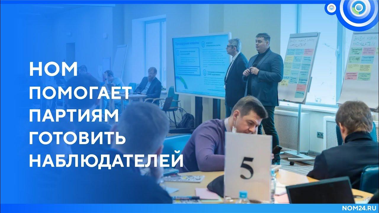 """""""Семинар для политических партий по обучению независимых наблюдателей"""""""
