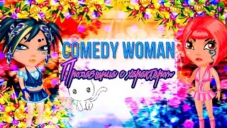 "#Аватария || Comedy Woman - "" Продавщица с характером """