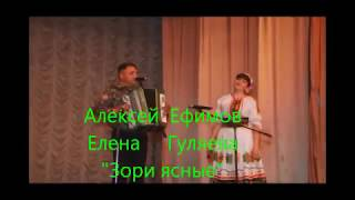 Зори ясные А Ефимов и Е Гуляева песни для души