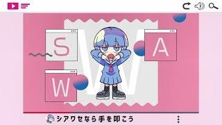 【チラ見せMVティザー】 しあわせシンドローム / ナナヲアカリ