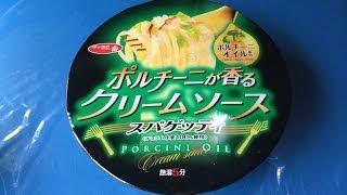夜食動画 ポルチーニが香るクリームソーススパゲッティ サッポロ一番 カップラーメン Instant Cup Ramen Pasta With Cream Sauce