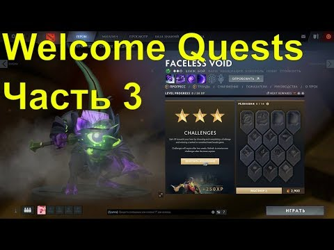 видео: 🔴ЧАСТЬ 3 НАЧАЛЬНЫЕ ЗАДАНИЯ, КАК ВЫПОЛНИТЬ part 3 welcome quests [dota 2 plus] ГАЙД, ДОТА ПЛЮС