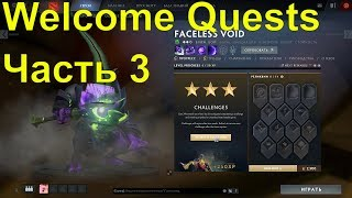 🔴ЧАСТЬ 3 НАЧАЛЬНЫЕ ЗАДАНИЯ, КАК ВЫПОЛНИТЬ Part 3 Welcome Quests [DOTA 2 PLUS] ГАЙД, ДОТА ПЛЮС