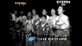 제1회 전국 노래자랑 [1971]