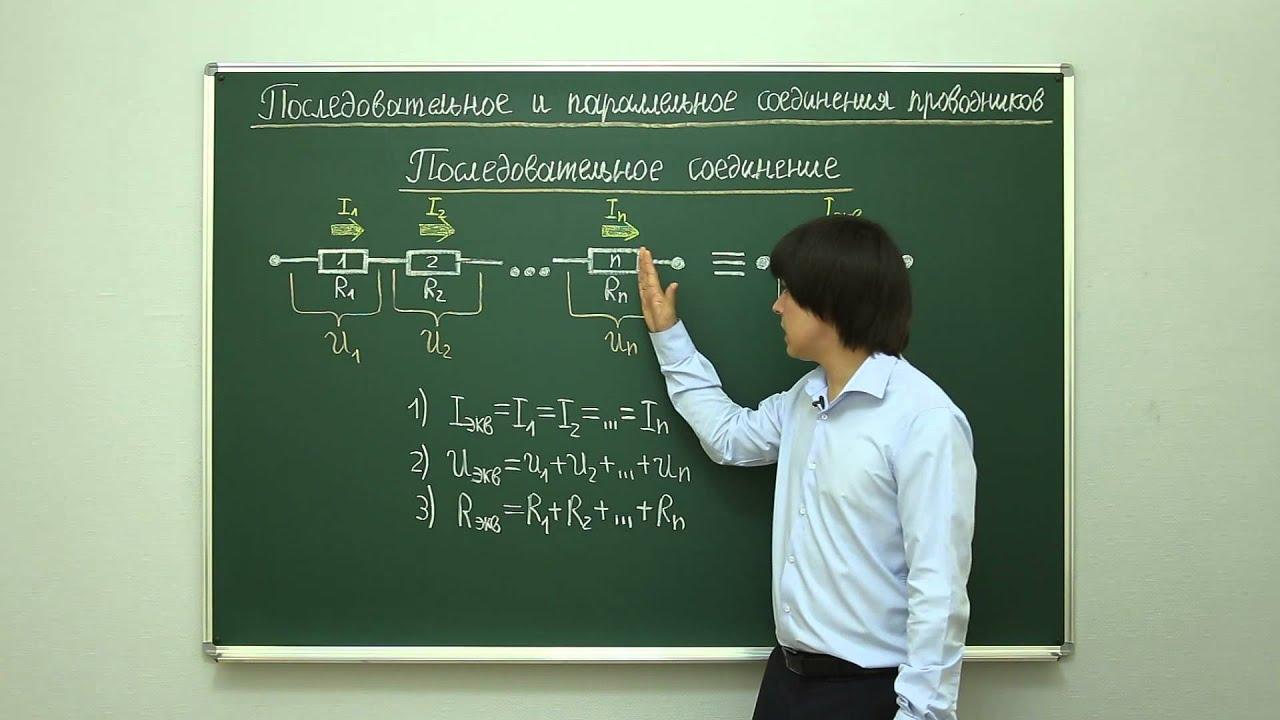 Физика. Последовательное и параллельное соединение проводников. Центр онлайн-обучения «Фоксфорд»