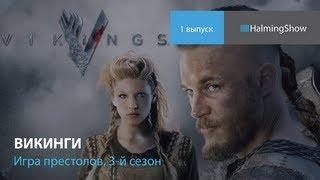 1. Сериал Викинги, 3 сезон Игра престолов, Новости сериалов,  HalmingShow
