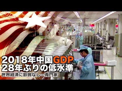 失速が止まらない中国経済 専門家「世界経済に影響しない」|新唐人|中国情報|報道 | 不動産|ニュース