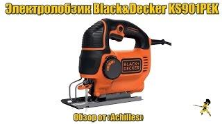 Электролобзик Black&Decker KS901PEK (обзор АхиллеS)(Видео обзор на электролобзик Black&Decker KS901PEK от интернет магазина