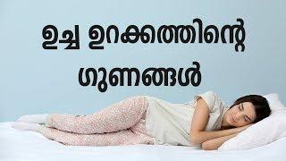 ഉച്ചഉറക്കം നല്ലതാണോ? Surprising Benefits Of An Afternoon Nap, Health Tips Malayalam