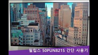 필립스 구글TV - 50PUN8215 간단 사용기