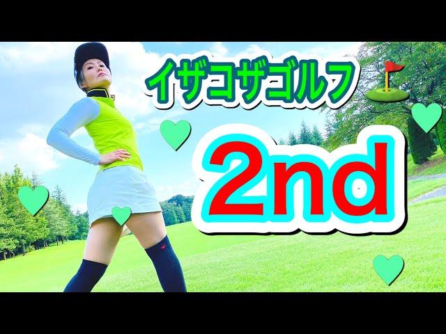 イザコザゴルフ! 2nd