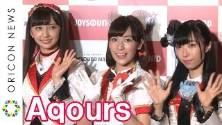 Aqours、ファンの「HAPPY PARTY TRAIN」パフォーマンスに驚き「Aqoursですね」  JOYSOUND MAX PARTY 2018