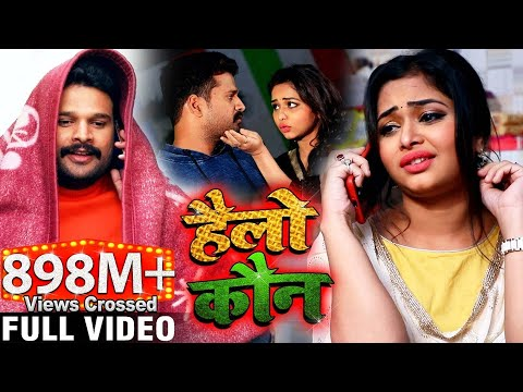 Hello Koun Bhojpuri Video Song | हैलो कौन Video Song | Hello Kaun Song Ritesh Pandey 2020
