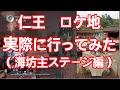"""#3【仁王/Nioh】ロケ地に実際に行ってみた(海坊主ステージ編)I visited Nioh locations ( """" The Ocean Roars Again """"  )"""