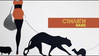 Download Черный кот - кавер группа группа Стиляги Бэнд (Москва) Концерт в Казани Mp3 and Videos