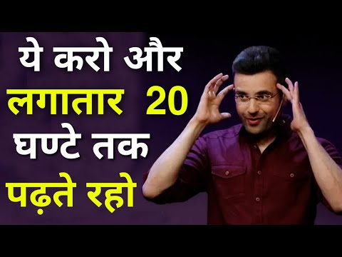 how-to-concentrate-&-focus-on-study-2019-:-study-tips-in-hindi-by-sandeep-maheswari