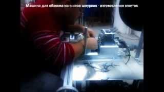 Машина для обжима кончиков шнурков - изготовления наконечников (эглетов)(Показанное на видео оборудование предназначено для изготовления пластиковых наконечников шнурков (эглето..., 2012-12-15T14:26:13.000Z)
