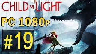 Child Of Light PC Walkthrough Hard - Part 19 Palace Of The Sun 1080p