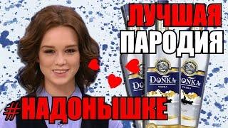 МУЗЫКАЛЬНАЯ ПАРОДИЯ Дианы Шурыгиной! #НАДОНЫШКЕ