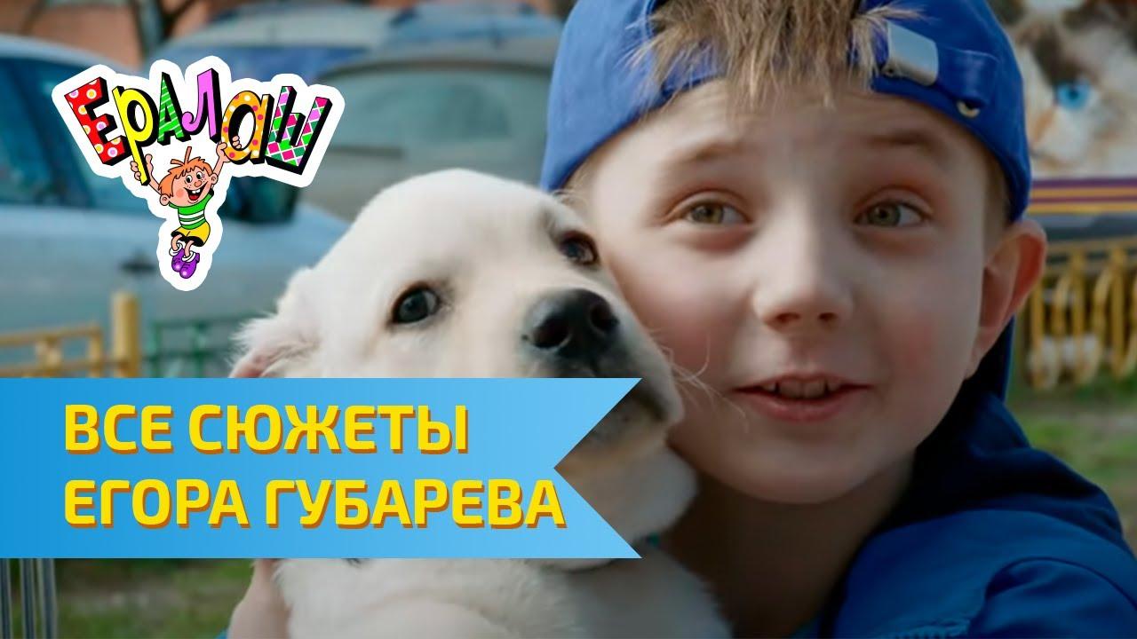 Ералаш Все сюжеты с Егором Губаревым