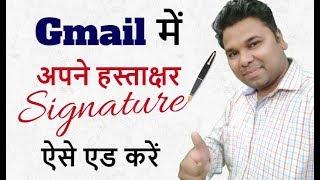 How To Add a Signature in Gmail in Hindi - ईमेल हस्ताक्षर जोड़ना