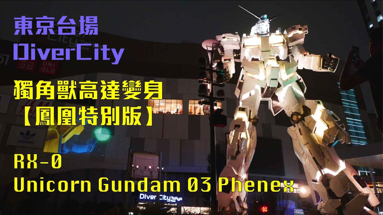 【台場】獨角獸高達變身【鳳凰特別版】 -  [Cage]   ll  Unicorn Gundam Transformation 【Phenex Gundam Special】