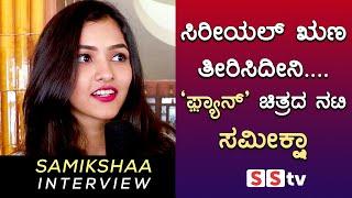 ಸೀರಿಯಲ್ ಋಣ ತೀರಿಸಿದ ಸಮೀಕ್ಷಾ । ಫ್ಯಾನ್ ಚಿತ್ರದ ಸಂದರ್ಶನ FAN Kannada Film Samikhaa Interview SStv