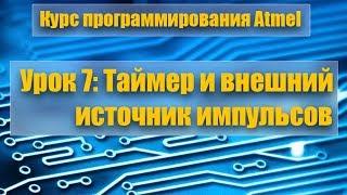 Курс программирования микроконтроллеров Atmel: Урок 7 - Используем источник внешних импульсов