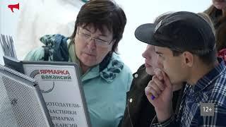 Ярмарка вакансий прошла  во Владивостоке