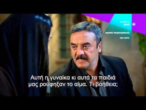 ΜΑΥΡΟ ΤΡΙΑΝΤΑΦΥΛΛΟ (KARAGUL) - trailer 4ου επεισοδίου