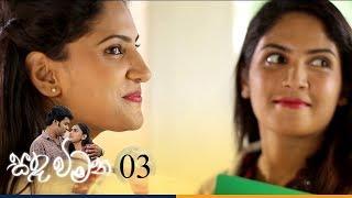 Sanda Wimana | Episode 03 - (2020-02-10) | ITN Thumbnail