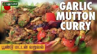 Garlic Mutton Fry Recipe | Puthuyugam Recipes