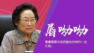 《我们的70年》 屠呦呦:青蒿素是中医药献给世界的礼物 | CCTV