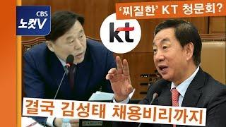 '찌질하게' 시작한 KT 청문회...결국 김성태 채용비리 질문